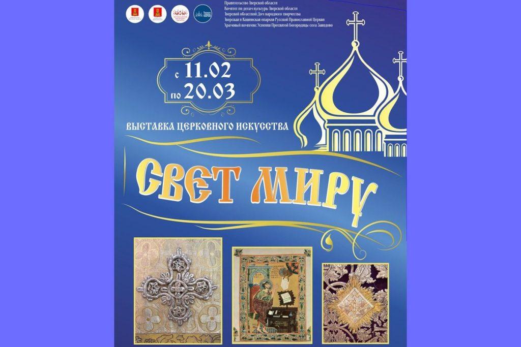В Твери пройдет выставка церковного искусства