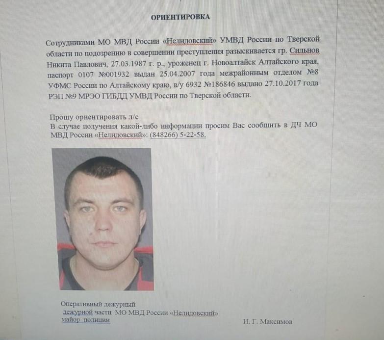 В Тверской области разыскивают предполагаемого убийцу 13-летней девочки