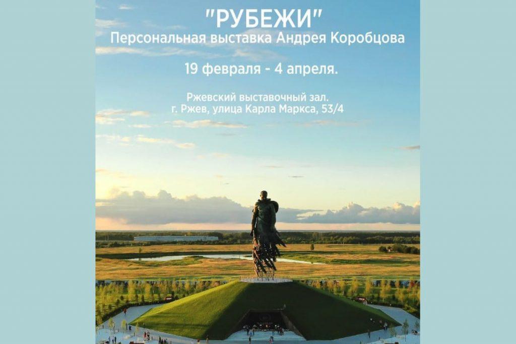 В Ржеве открывается выставка автора мемориала Советскому солдату