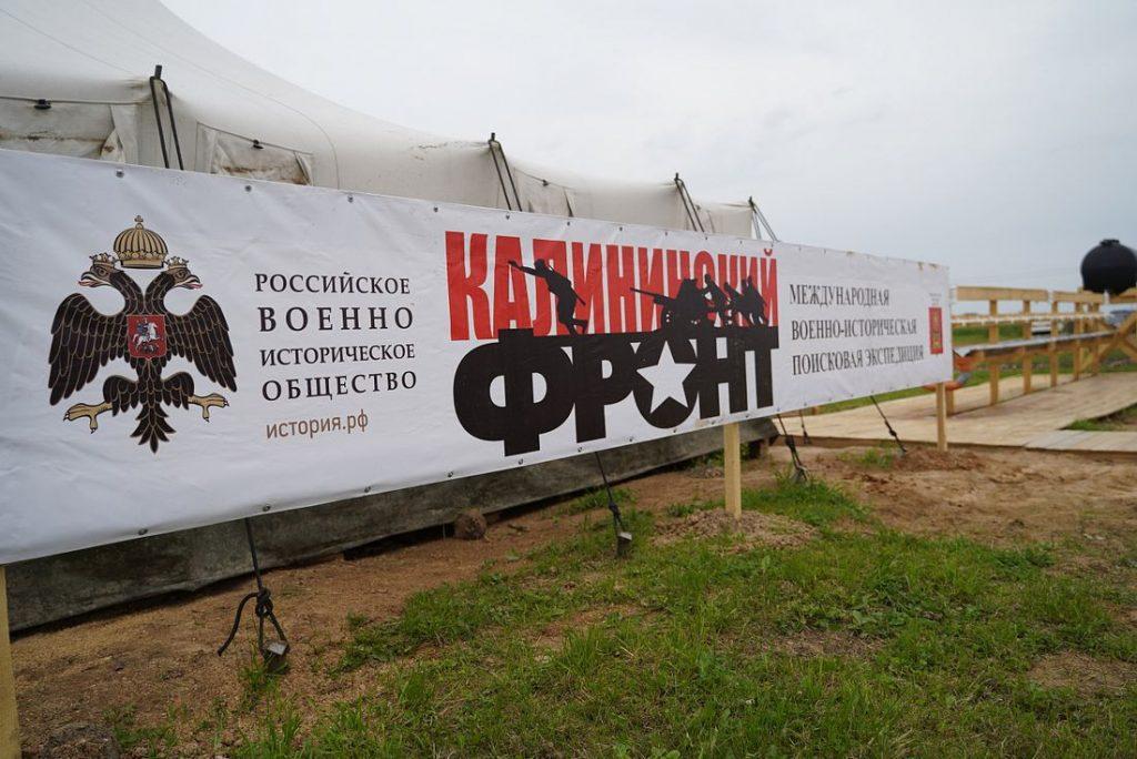 Поисковая экспедиция «Ржев. Калининском фронт» пройдет в апреле