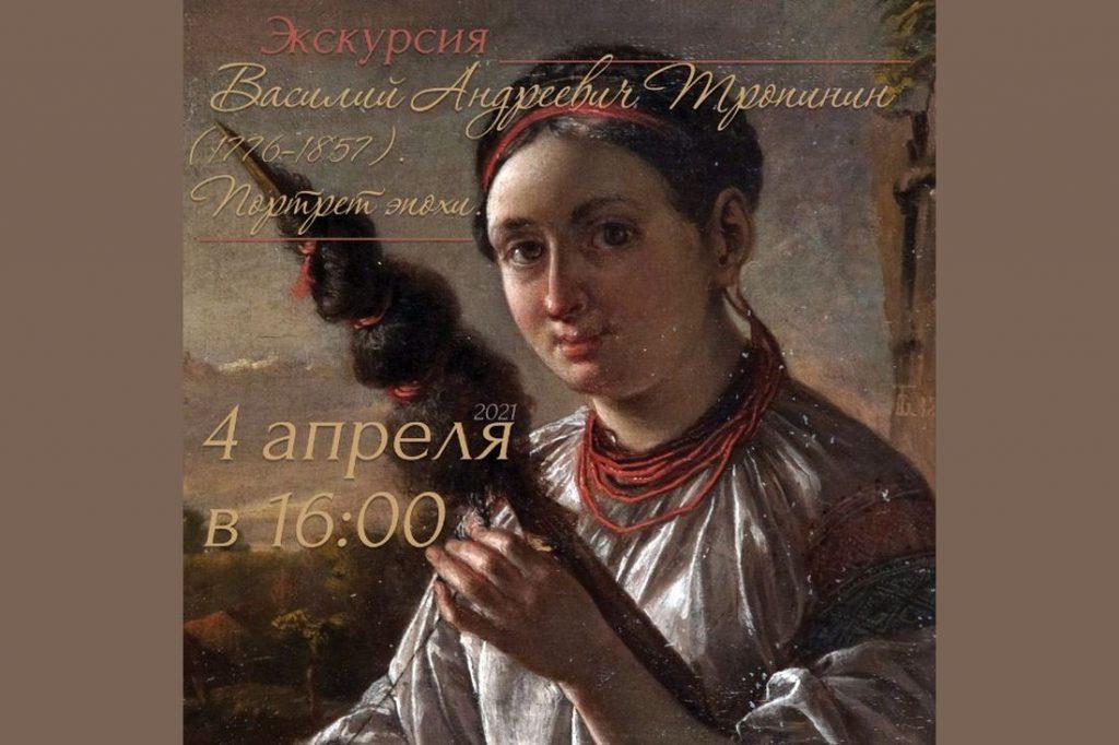 На экскурсии в Тверском императорском дворце представят портреты кисти Василия Тропинина