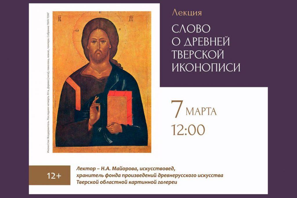В Твери расскажут об индивидуальности и оригинальности древней тверской иконописи