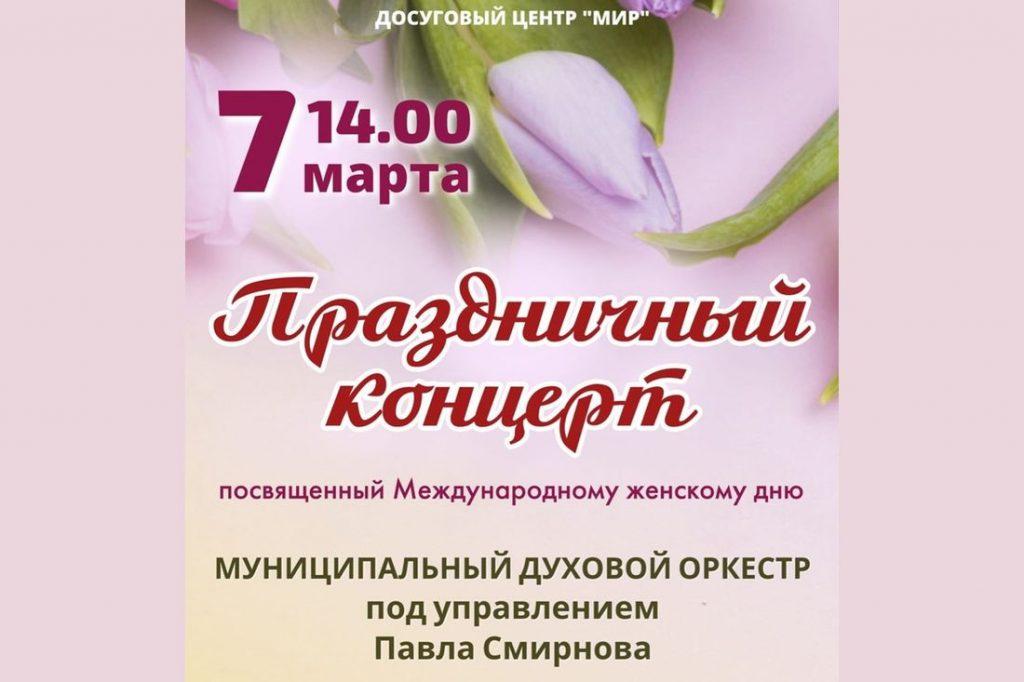 Муниципальный духовой оркестр Твери даст концерт для женщин