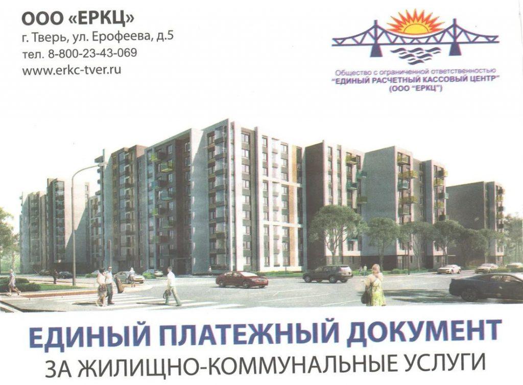 Единый расчётный кассовый центр Тверской области начал работу в Жарковском районе
