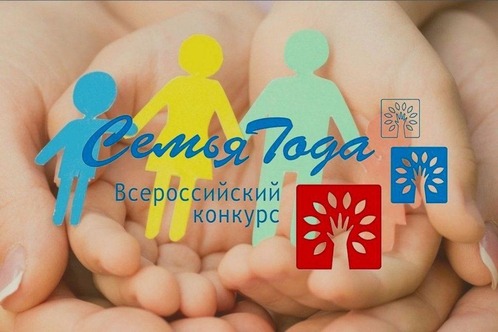 Региональный этап всероссийского конкурса «Семья года-2021» стартовал в Тверской области