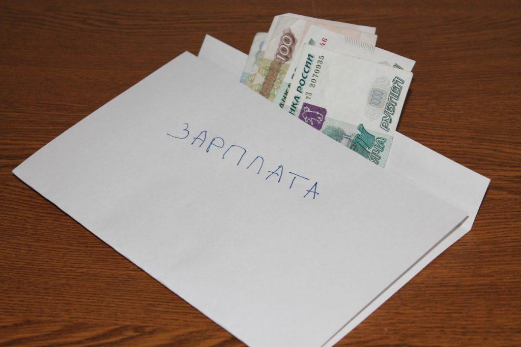 Более 75% россиян хотя бы раз сталкивались с задержкой зарплаты
