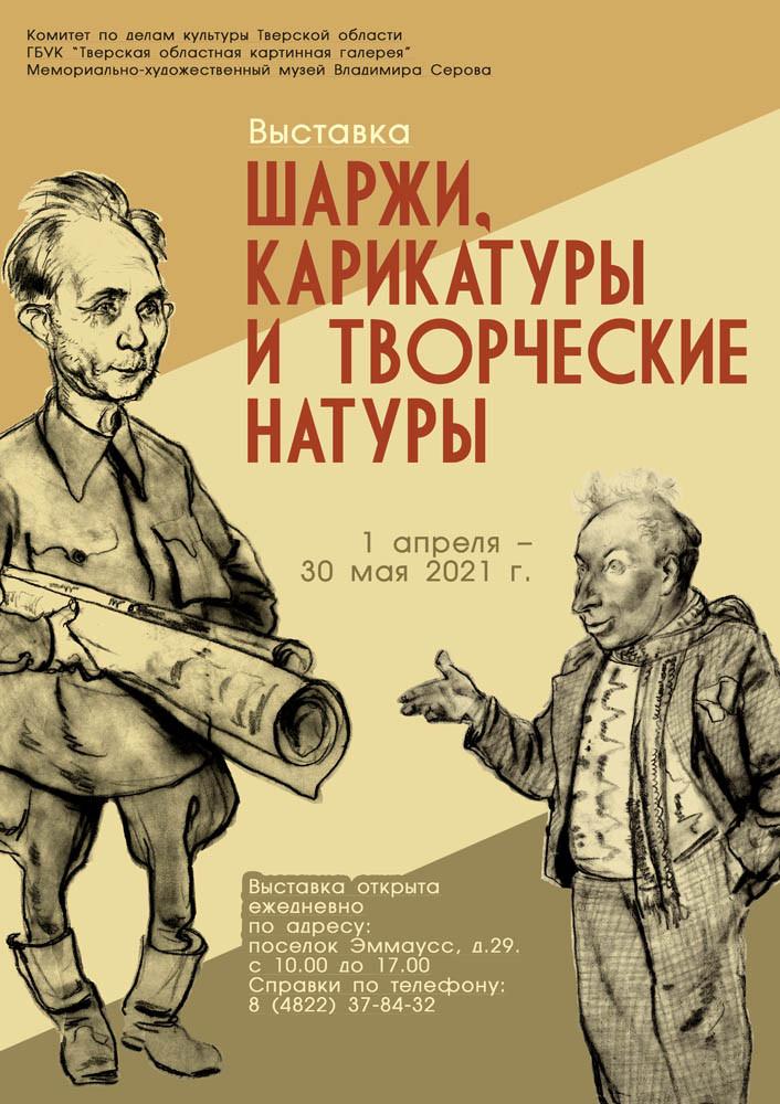 В тверском музее В.Серова открывается выставка шаржей и карикатур