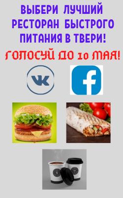 Фаст-фуды
