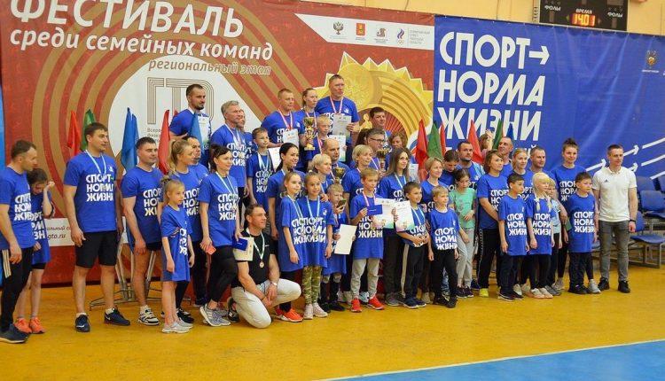 В Твери прошел фестиваль ВФСК ГТО среди семейных команд