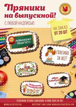 ЗАО Хлеб — пряники на выпускной