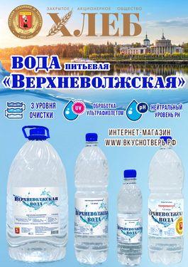ЗАО Хлеб-вода